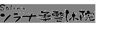 「ソラナ柔整体院」平野区で医師・専門家が絶賛 ロゴ